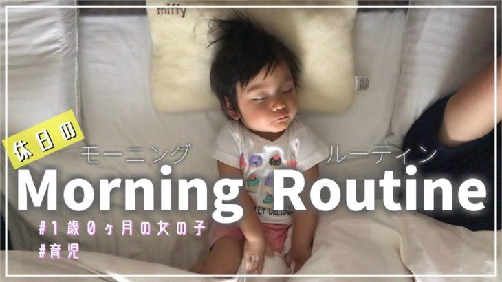 【モーニングルーティン 】子育て中のママとパパと、マイペースな娘のリアルな休日の朝 2020✨夏🌊【1歳0ヶ月の女の子】主婦の育児Vlog