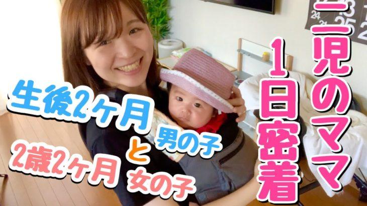 【二児ママのルーティン】生後2ヶ月と2歳の母の1日に密着!!!