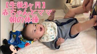 【生後3ヶ月】赤ちゃんとママの体操【朝のルーティン】