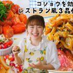 【コショウ好き集合です!!!】おうちレストラン♪簡単ピリッとおいしい料理3品作ります!