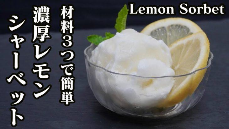 【材料3つ】卵白でふわふわレモンシャーベットの作り方♪クックパッドのランキングで1位を獲得したレシピです☆-How to make Lemon Sorbet-【料理研究家】【たまごソムリエ友加里】