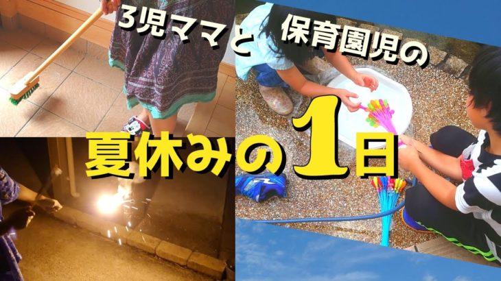 【夏休みルーティン】掃除、水遊び、水風船、花火!3児ママと保育園児の過ごし方。1歳4歳6歳 子育て ~ママと子供のとある日のルーティーン~