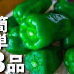 ピーマンを使った和風簡単おつまみレシピ3品~3 Japanese style green pepper dishes~