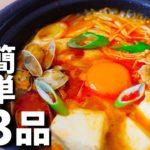 【簡単レシピ!】韓国料理おつまみ3品~3 Korean dishes~