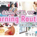 【モーニングルーティン】2児ママ主婦、赤ちゃん、4歳児の朝ルーティン☀︎【Morning Routine】国際結婚 主婦|ハワイから韓国へ|子育て