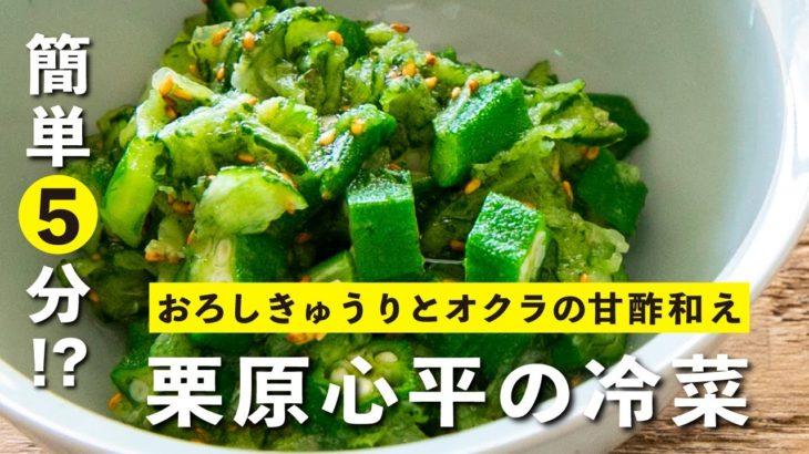 簡単5分レシピ!栗原心平の冷菜 おろしきゅうりとオクラの甘酢あえ/オクラのおつまみレシピ①