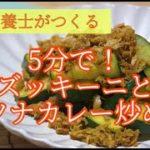 【ズッキーニレシピ】簡単♪5分でできる!ズッキーニカレー炒めを菅理栄養士が作ります|夏野菜|カレー|ツナ