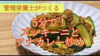 【ズッキーニレシピ】簡単♪5分でできる!ズッキーニカレー炒めを菅理栄養士が作ります 夏野菜 カレー ツナ