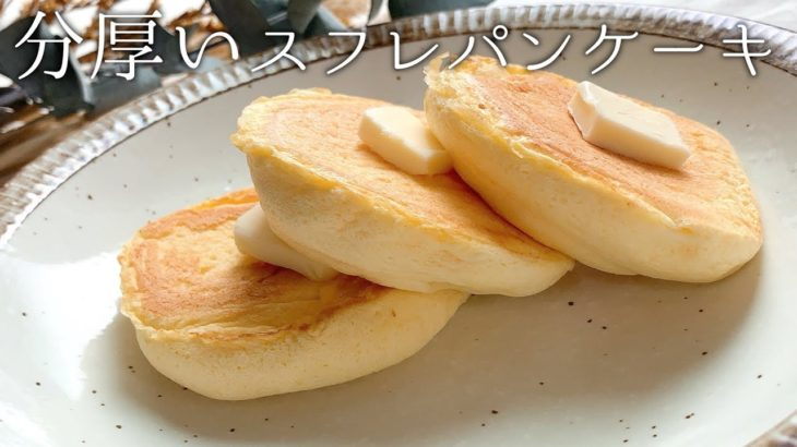 【絶品】材料5つでふわふわスフレパンケーキの作り方‼︎【節約/スイーツ】