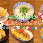 【低糖質レシピ6品】美味しく簡単にヘルシーな料理紹介!