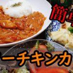 【料理動画#67】簡単バターチキンカレー レシピ、キッシュ【市販のルー】【トマト缶】