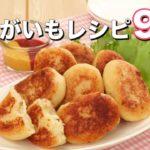 【簡単節約レシピ】人気のじゃがいも料理9選 デリッシュキッチン