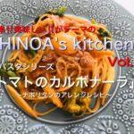 【料理動画9】簡単パスタ「トマトのカルボナーラ」〜ナポリタンのアレンジレシピ〜