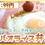 【ワンコイン節約弁当!】99円!ガパオライス弁当の作り方♪