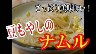 【レビュー/料理レシピ】さっぱり美味しい 豆もやしのナムル Bean sprouts namul