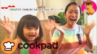 """【クックパッド】おかあさんといっしょにオリジナルハンバーガー作ったらヤバかった!【CCB/クリエイティブ・クッキングバトル・オンライン """"KAWA""""】"""