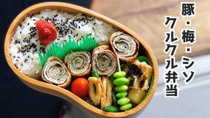 【お弁当作り・梅シソで爽やか簡単豚肉料理 豚肉レシピ】ENG sub lunch bento box たらこポテト