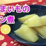 【簡単料理レシピ】さつま芋のレモン煮 【Easy recipe】 Simmered sweet potato with lemon