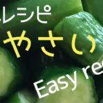 夏野菜で簡単作り置き【ずぼらさんのレシピ】Easy to make and keep with summer vegetables【NoDog💙💧】