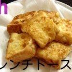 【定番!簡単料理レシピ】フレンチトーストの作り方★French toast【えす先輩】