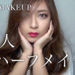 つけまつ毛なしで大人ハーフメイク!(リップ3パターン)Half makeup