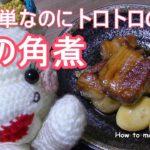 【簡単料理】時短で豚の角煮簡単レシピHow to make Pork Kakuni