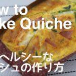 パイ生地なし!簡単ヘルシーなキッシュの作り方|How to make quiche レシピ recipe