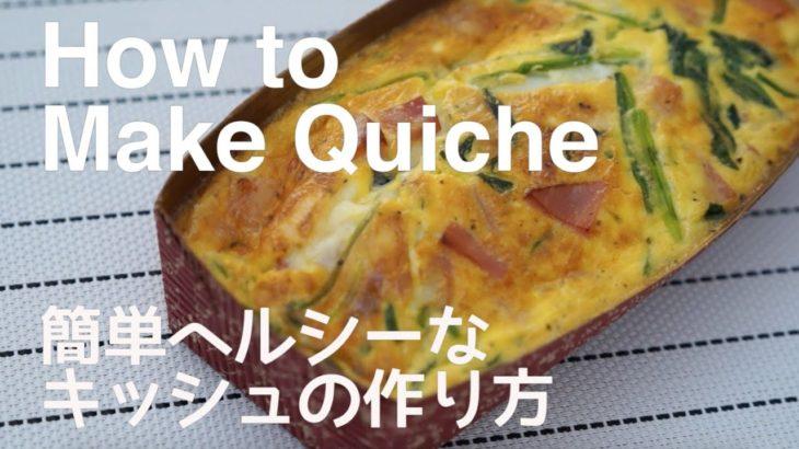 パイ生地なし!簡単ヘルシーなキッシュの作り方 How to make quiche レシピ recipe