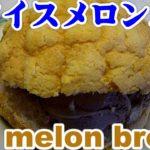 Ice sandwich,冷たくて甘いアイスサンド・メロンパン 簡単アレンジ料理レシピ 作り方