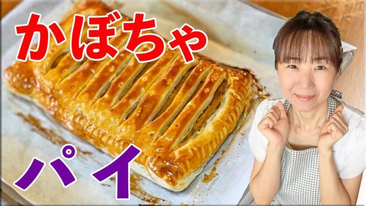 簡単*絶品【かぼちゃパイ】初心者さん向け料理レシピ動画<JAPAN>
