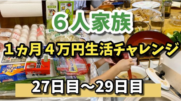 ⓬【6人家族4万円生活チャレンジ】Japanese home cooking#主婦#節約