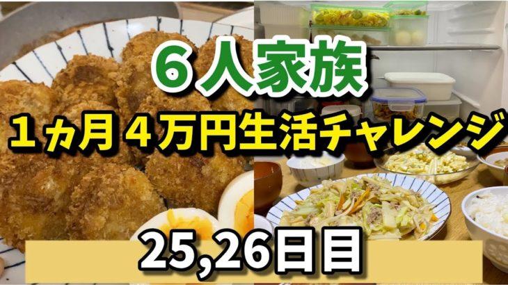 ⓫【6人家族4万円生活チャレンジ】Japanese home cooking#節約#主婦