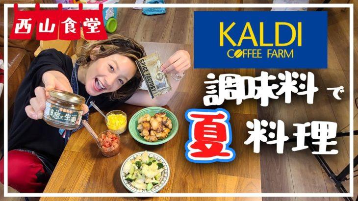 【唐揚げ&サラダ】KALDIさんおすすめの調味料で夏料理レシピ!【簡単】