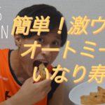 【KAYA'S KITCHEN】オートミールで作る!!簡単、激うま!!筋トレフード『お手軽いなり寿司』(オートミールレシピ、高タンパク、ダイエット 、糖質制限)