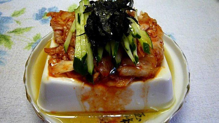 Kimchi,Cold tofu[韓国風]キムチ冷奴 豆腐・簡単アレンジ料理レシピ 作り方
