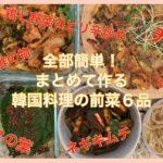 【レシピ】簡単・韓国料理の前菜6品|時短|作り置きおかず|Korean Appetizers|Recipe|