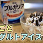 まるごとヨーグルトアイスの作り方【糖質制限ダイエットレシピ】簡単低糖質料理Low Carb