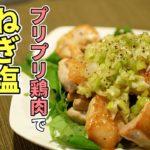 プリップリな鶏肉でねぎ塩レモンの作り方【糖質制限ダイエットレシピ】簡単低糖質料理Low Carb