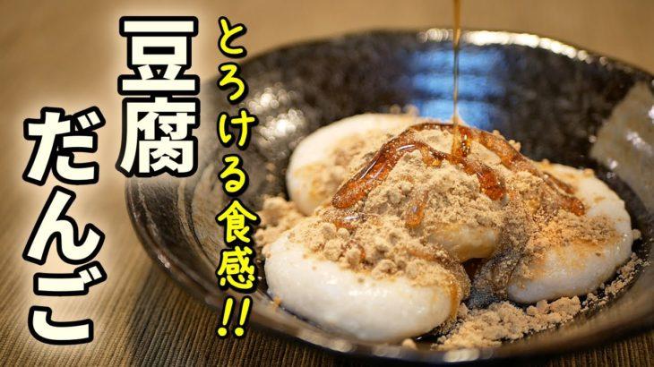 フワフワとろける豆腐団子の作り方【糖質制限ダイエットレシピ】簡単低糖質料理Low Carb