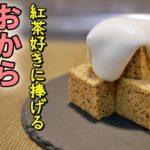 レンジで簡単!紅茶おから蒸しパンの作り方【糖質制限ダイエットレシピ】簡単低糖質料理Low Carb Okara steamed bread