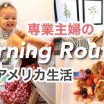 Morning Routine|専業主婦のモーニングルーティン♡朝活はじめました!アメリカ生活|新米ママ|子育て|国際結婚