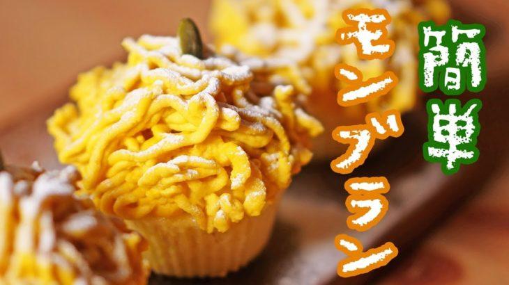 【簡単スイーツ】レンジで簡単!かぼちゃモンブランの作り方【料理レシピはParty Kitchen🎉】