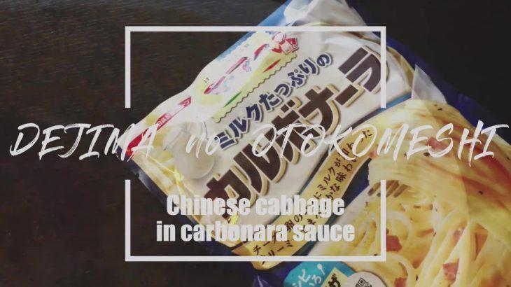 【料理実況】カルボナーラソースで簡単白菜のクリーム煮の作り方【ママーのパスタソース】簡単料理[Prod. by Lukrembo]