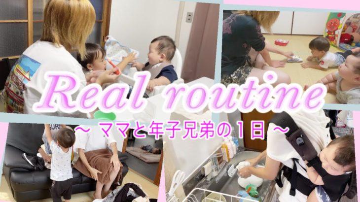 【ルーティン】 ママと年子兄弟のリアルな1日 Real routine ワンオペ育児