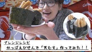[アレンジレシピ] 簡単!!かっぱえびせんで「天むす」作ってみた!!~Rice ball topped with deep-fried shrimp~