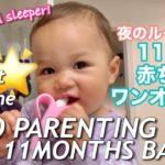 SOLO PARENTING NIGHT ROUTINE | ワンオペ育児 夜のルーティン | 11MONTH BABY AND MOM | 11ヶ月赤ちゃんとママ | アメリカ生活 | 子育て