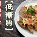 【糖質制限レシピ】簡単にできる「鶏のソテー・ラヴィゴット」(野菜ソース)低糖質/Sautéed chicken and ravigot・Yummy Food Creation