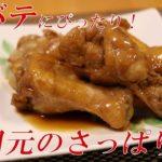 夏バテにぴったり!手羽元のさっぱり煮【フライパンで簡単/鶏肉レシピ】 Simmered Chicken Wings
