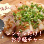 【料理レシピ動画】『レンジで簡単!お手軽チャーシュー』の作り方【Vlog】【るひずキッチン】