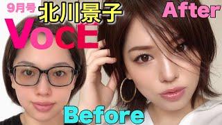 【大変身⚠️】北川景子さんが美しくて真似したい大人メイク🌞【VoCE表紙❤️】